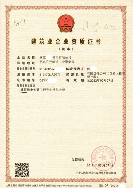 机电资质证书