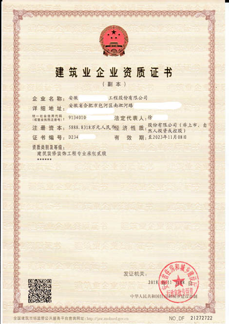 建筑装修装饰工程专业承包资质证书
